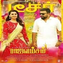 Tamil mp3 song 2020