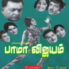 Bama Vijayam 1