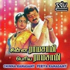 Chinna Ramasamy Periya Ramasamy