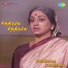 Chithirame Chithirame