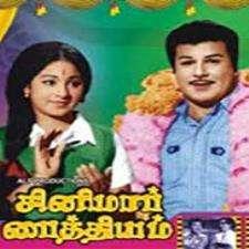 Cinema Paithiyam
