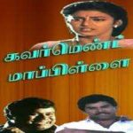Government Mappillai