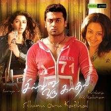 Jillunu Or Sillunu Oru Kaadhal 2007 Tamil Free Mp3 Songs Download Isaimini