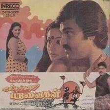 Kalyana Paravaigal