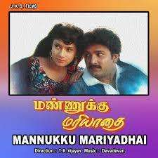 Manaivikku Mariyadhai