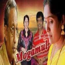 Mogamul