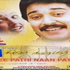 Nee Pathi Naan Pathi