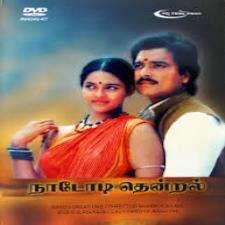 Pudhiya Thendral