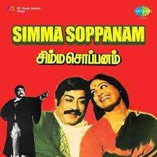 Simma Soppanam