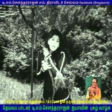 Sondhangal Vazhga