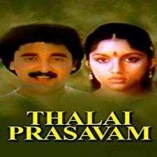 Thalai Prasavam