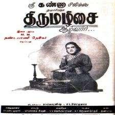 Thirumazhisai Aazhwar
