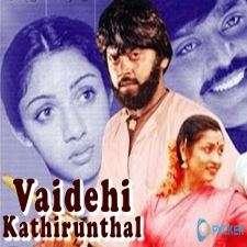 Vaidegi Kathirunthal