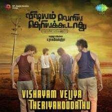 Vishayam Veliya Theriyakoodathu