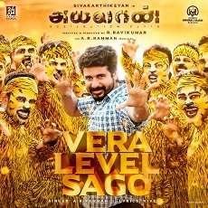 Vera Level Sago
